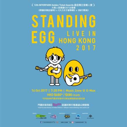 [10.14] Standing Egg Live In Hong Kong2017
