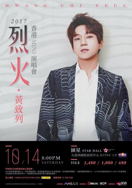 [10.14] 烈火。黃致列香港MINI演唱會