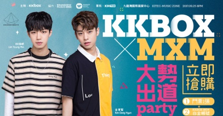 [09.25] KKBOX xMXM大勢出道Party