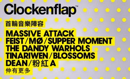 [11.18] DEAN @ Clockenflap香港音樂及藝術節